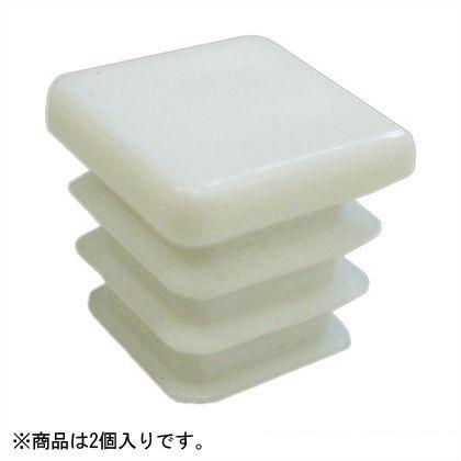 角パイプキャップ ホワイト 25×25mm TO-794 2 個
