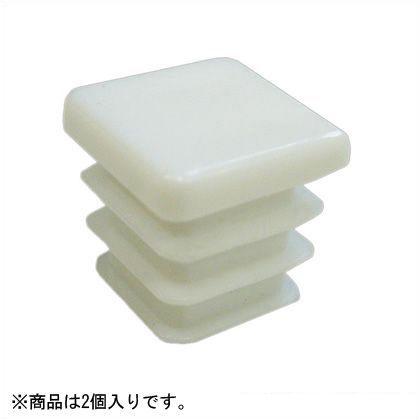 角パイプキャップ ホワイト 20×30mm TO-795 2 個
