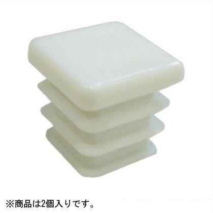 角パイプキャップ ホワイト 50mm角 TO-797 2 個