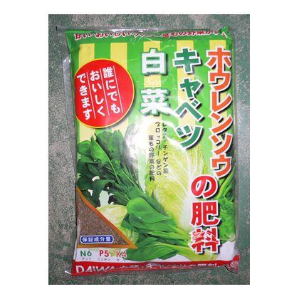 大和 白菜・キャベツ・ホウレンソウの肥料  2Kg