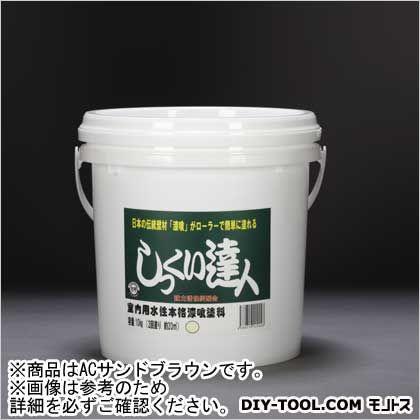 しっくい達人(ローラーで塗れる屋内しっくい塗料) ACサンドブラウン 10kg