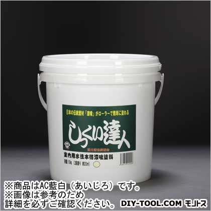 しっくい達人(ローラーで塗れる屋内しっくい塗料) AC藍白(あいじろ) 10kg