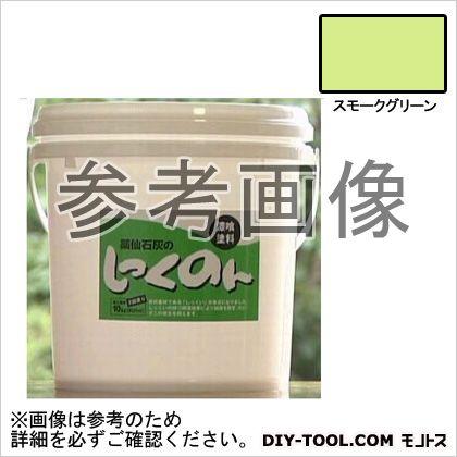 しっくのん 室内用しっくい塗料 スモークグリーン 10kg