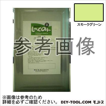 しっくのん 室内用しっくい塗料 スモークグリーン 16kg