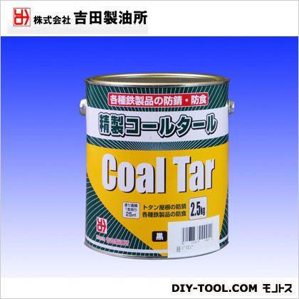 コールタール 金属防食塗料 黒 2.5kg