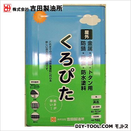 吉田製油所 トタン・金属防錆防食 クロピタ 16L