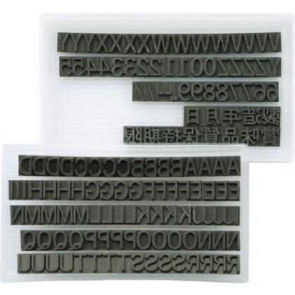 ユニオンコーポレーション マーキングマン 差替式ゴム印ユニラバーT-4(4mm)英数字・漢字セット 1個 1730071   1730071 1 個