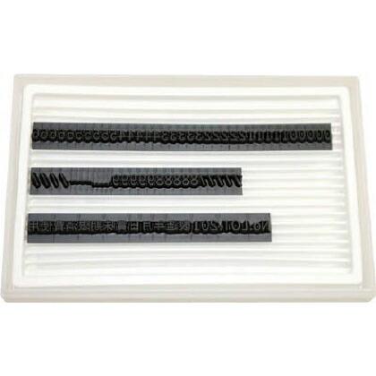 ユニオンコーポレーション マーキングマン 差替式ゴム印ユニラバーF-4(4mm)数字・漢字セット 1個 1740071   1740071 1 個