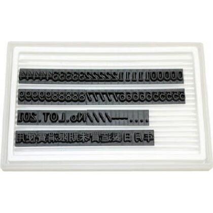 ユニオンコーポレーション マーキングマン 差替式ゴム印ユニラバーF-6(6mm)数字・漢字セット 1個 1740073   1740073 1 個