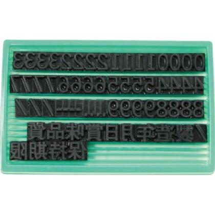 ユニオンコーポレーション マーキングマン 差替式ゴム印ユニラバーF-8(8mm)数字・漢字セット 1個 1740074   1740074 1 個
