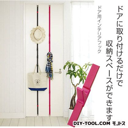 ドア用フック ピンク (210447)
