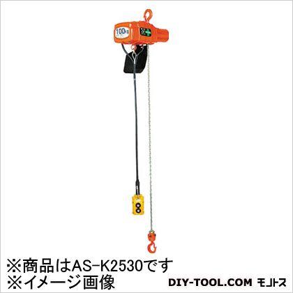 単相100V小型電気チェーンブロック(1速型)  250kg ASK2530(αS-025)