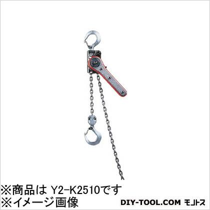 Y2チェーンレバーホイスト250kg   Y2-K2510