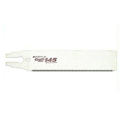 ライフソーHI クラフト(Craft145) 替刃式のこぎり用 替刃のみ 145 (30024)