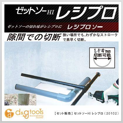 ゼットソー レシプロソー替刃 塩ビ用   20102