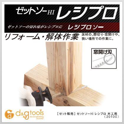 レシプロソー替刃 木工用   20100