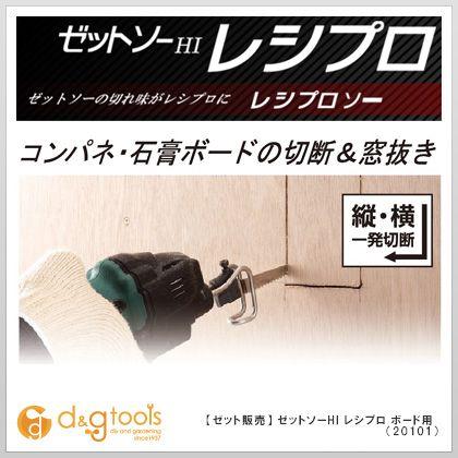 レシプロソー替刃 ボード用   20101