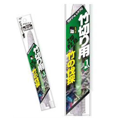 ゼットソー レシプロソー  替刃 竹切り用 210P  2.15 20104