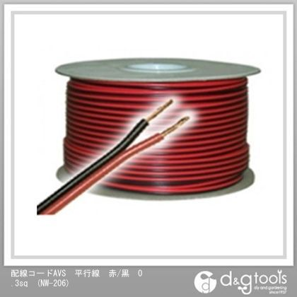 配線コードAVS 平行線 赤/黒 0.3sq NW-206