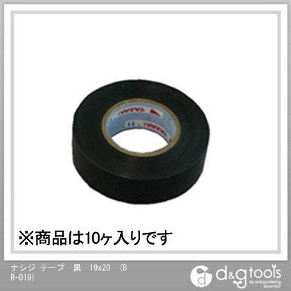 ナシジ テープ 黒 19x20 (BR-019) 10ヶ
