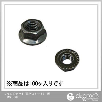 フランジナット(黒クロメート) M5 (NW-138) 100ヶ