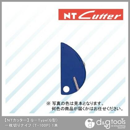 Q-Type(Q型) 一枚切りナイフ 1本   T-100P