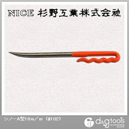シノーA型16mm (#102)
