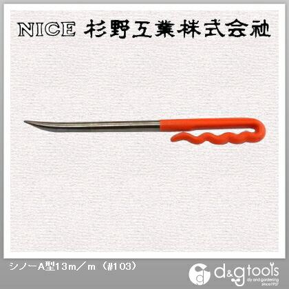 シノーA型13mm (#103)