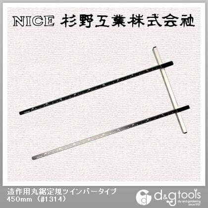 造作用丸鋸定規ツインバータイプ450mm   #1314