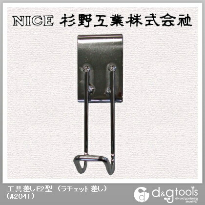工具差しE2型 (ラチェット差し) (#2041)