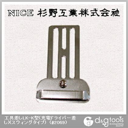 工具差しLK-K型(充電ドライバー差し)(スウィングタイプ)   #2069