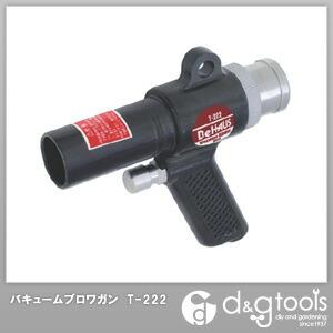 常圧エアー用バキュームブロワガン   コンプレッサー接続用エアツール   T-222