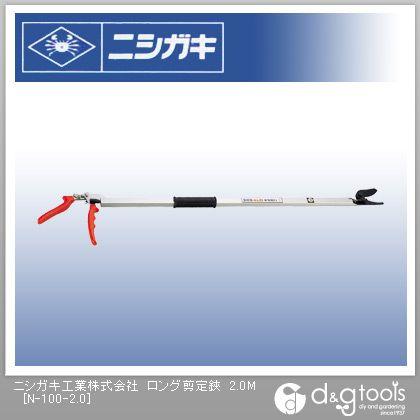 ロング剪定鋏  2.0m N-100-2.0