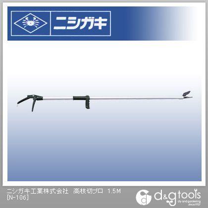 高枝切りプロ(直刃)果樹剪定専用 (N-106)