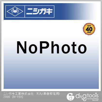 太丸(果樹剪定用) 2000   N-159