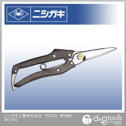 プロ200芽切鋏   N-205