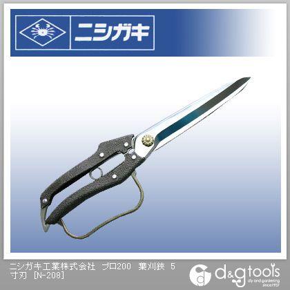 プロ200 葉刈鋏 5寸刃 (N-208)