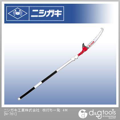 枝打ち一発(伸縮式枝打ち鋸)  4m N-761
