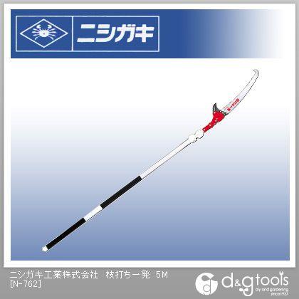 枝打ち一発(伸縮式枝打ち鋸)  5m N-762