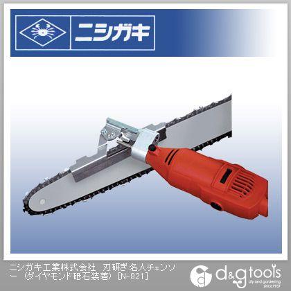 刃研ぎ名人チェンソー (ダイヤモンド砥石装着)チェンソー目立機   N-821