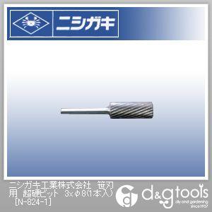 笹刃用 超硬ビット  3xφ8 N-824-1 1 本