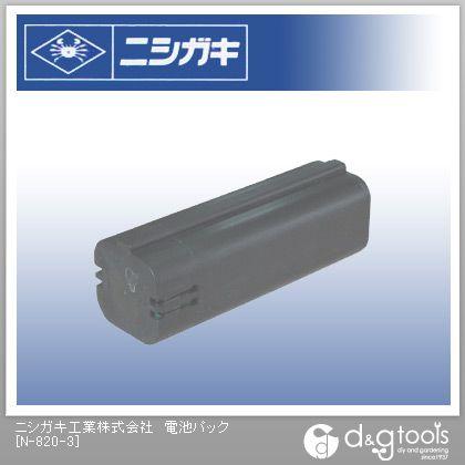 電池パック (N-820-3)
