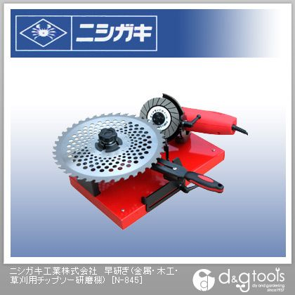 早研ぎ(金属・木工・草刈用チップソー研磨機) (N-845)