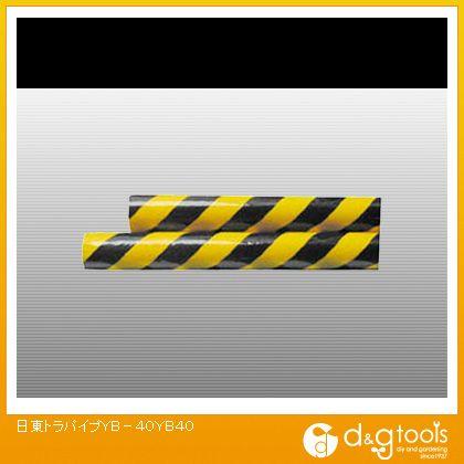 トラパイプ 黄/黒 49×69mm YB40 1 個
