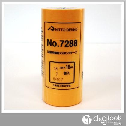マスキングテープ No.7288  18mm×18m  No.7288 7 巻