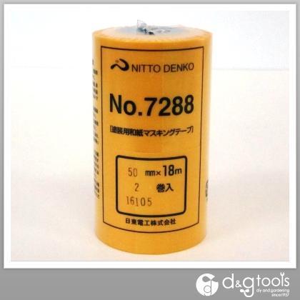 マスキングテープ No.7288
