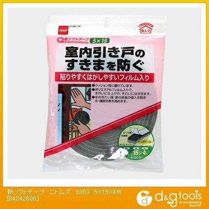 新ソフトテープ 室内引き戸のすきまを防ぐテープ  5×15×4m E003