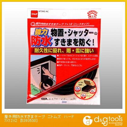 ニトムズ 屋外用防水すきまテープ ハード  7×12×2 5393500