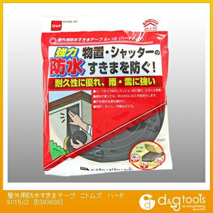 ニトムズ 屋外用防水すきまテープ ハード  9×15×2 5393600