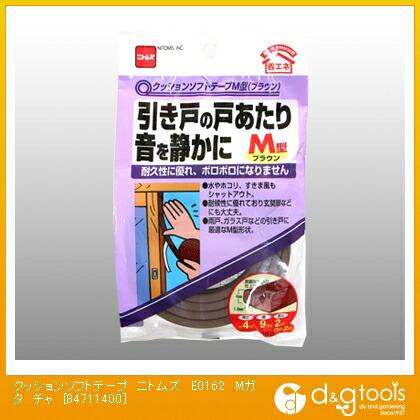 クッションソフトテープ M型 ブラウン (E0162)